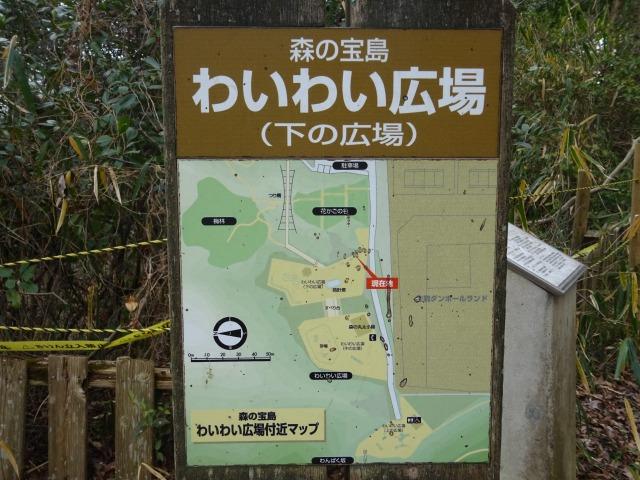 大阪府民の森むろいけ園地森の宝島看板