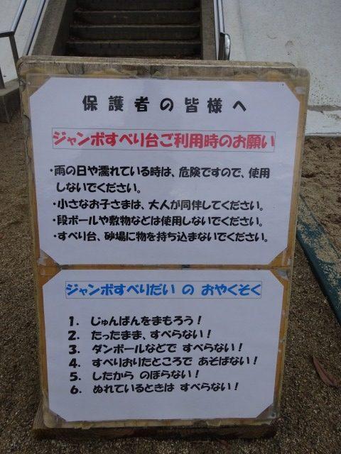 森の宝島ジャンボすべり台の注意看板
