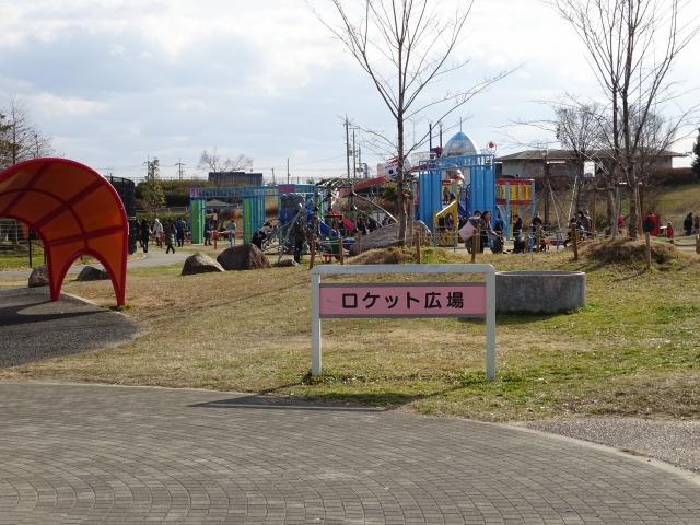 深北緑地ロケット広場の看板