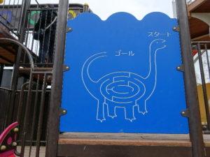 恐竜広場の遊具「難破船」迷路