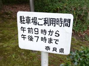 大渕池公園の利用時間