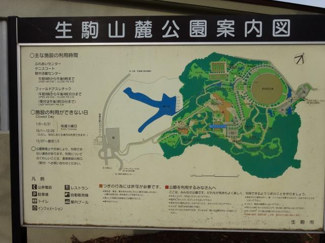 生駒山麓公園の案内図