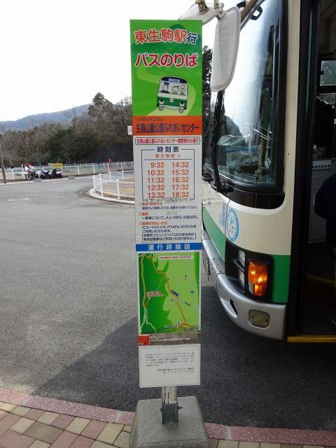 奈良交通生駒山麓公園へのバス