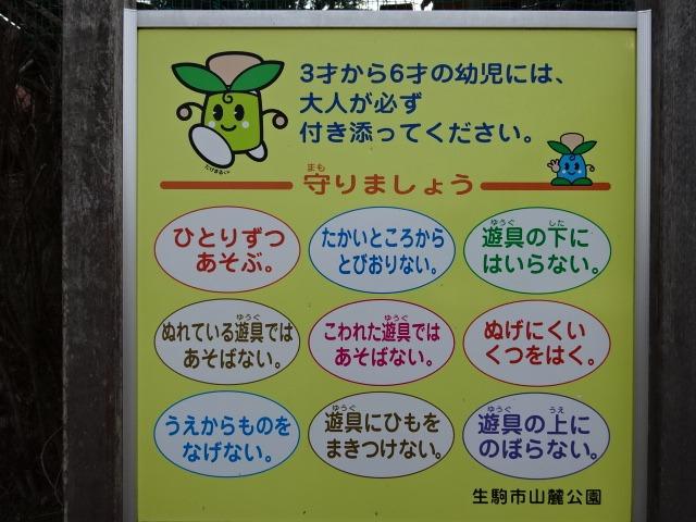 生駒山麓公園の大型木製遊具の看板