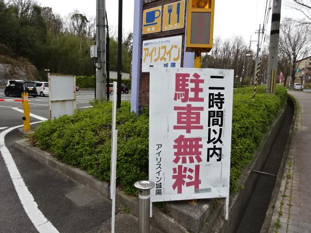 鴻ノ巣山運動公園の駐車場看板