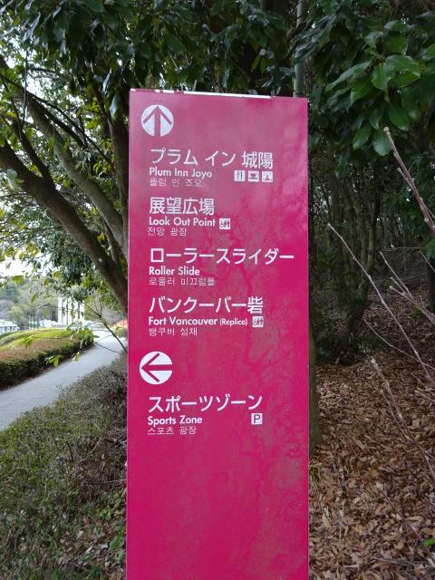 鴻ノ巣山運動公園の案内看板