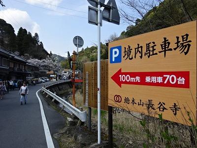 奈良長谷寺境内駐車場