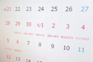 ゴールデンウィークのカレンダー