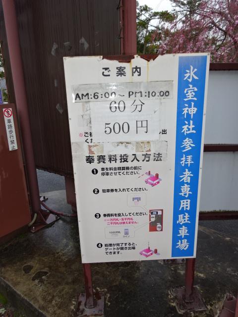 氷室神社の駐車場看板