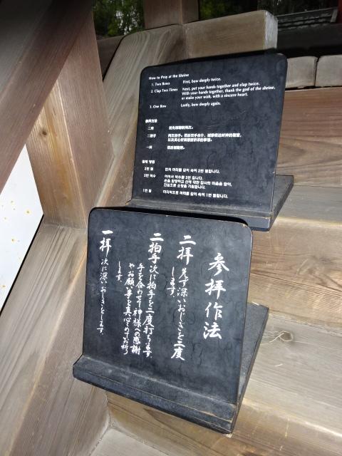 氷室神社参拝方法