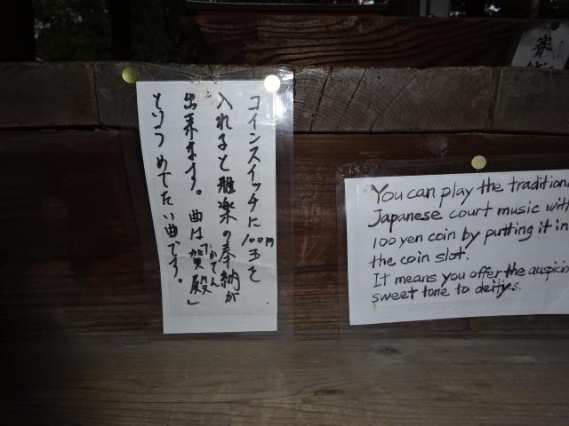 氷室神社のお賽銭箱にあった貼り紙
