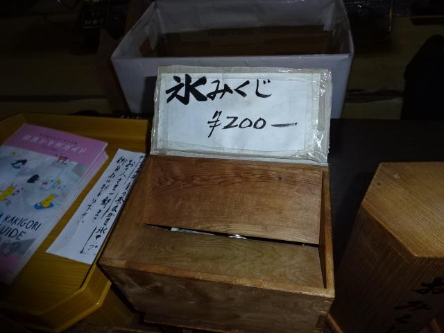 氷室神社氷みくじのお金を入れる箱