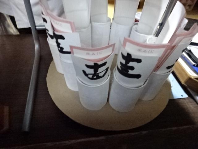 氷室神社のおみくじ3