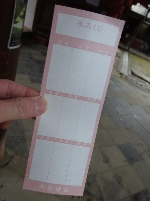 氷室神社の氷みくじの紙