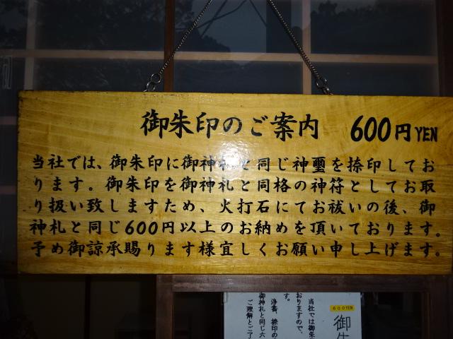 氷室神社御朱印の案内