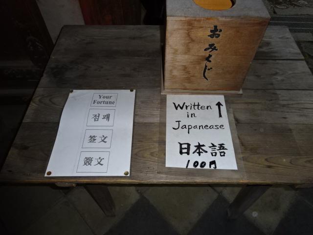 氷室神社他のおみくじ