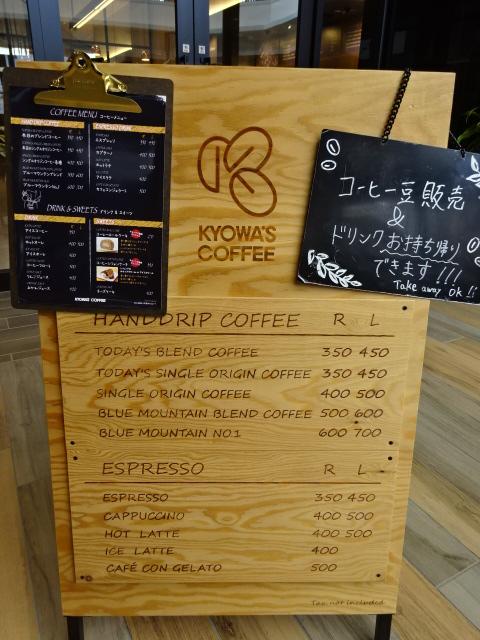 キョーワズ珈琲の表看板