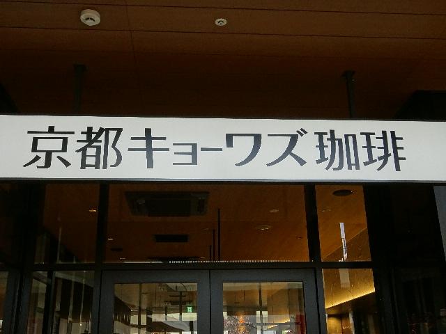 京都キョーワズ珈琲の看板