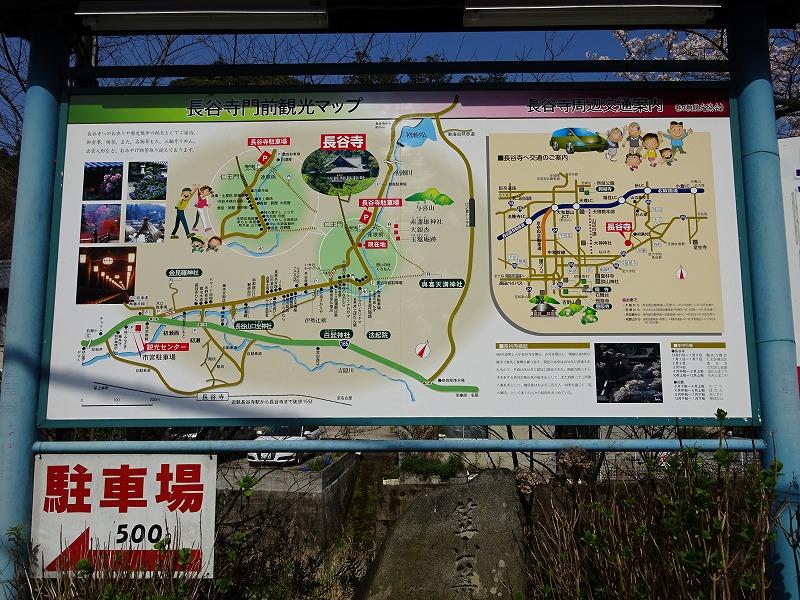 長谷寺門前マップ