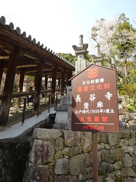長谷寺登廊の看板