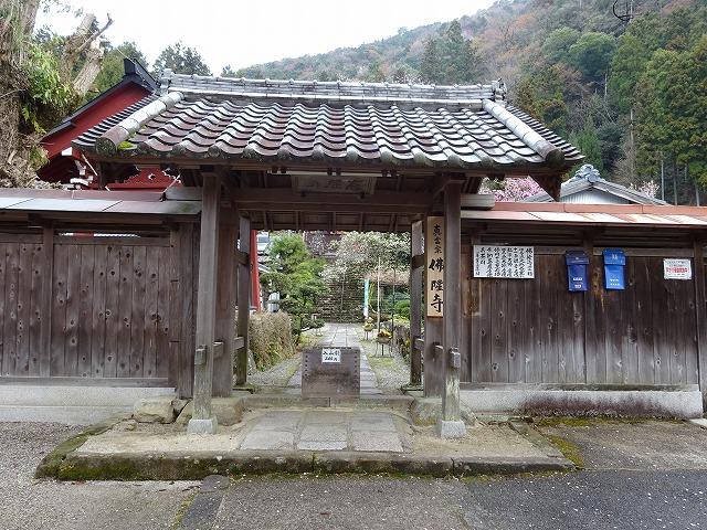 佛隆寺の門