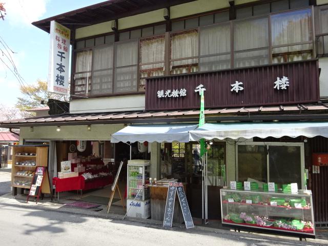 吉野山観光旅館千本桜