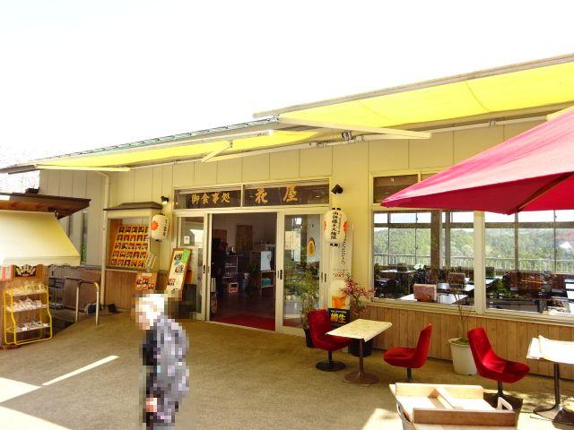 吉野山のお食事処花屋