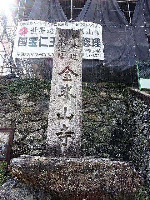 金峯山寺の石柱