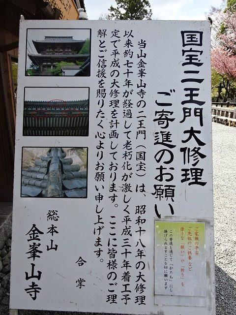 国宝仁王門の大修理の看板