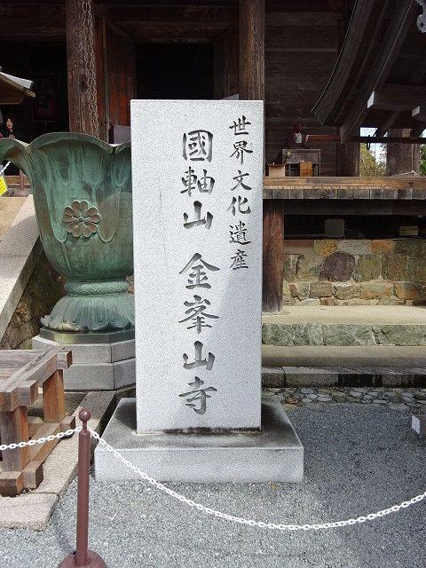世界遺産金峯山寺の石柱