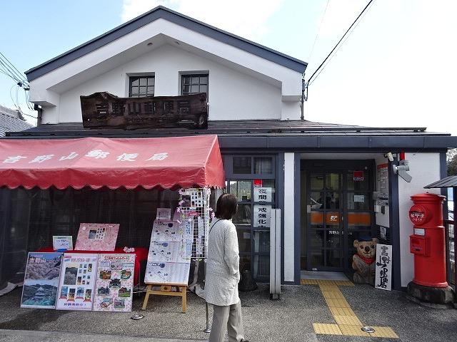 吉野山郵便局