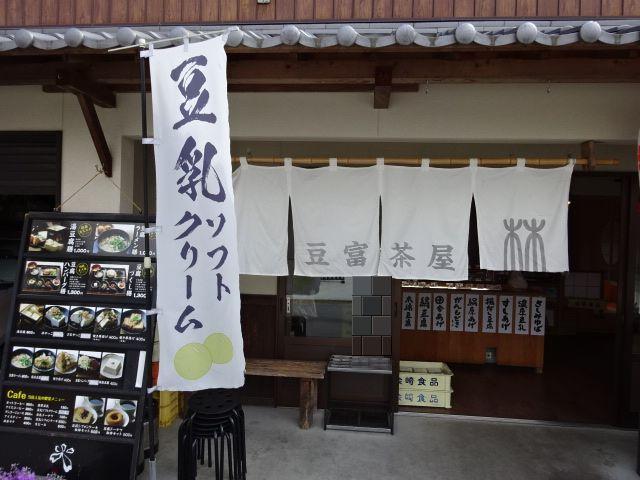 吉野山のお食事処豆富茶屋