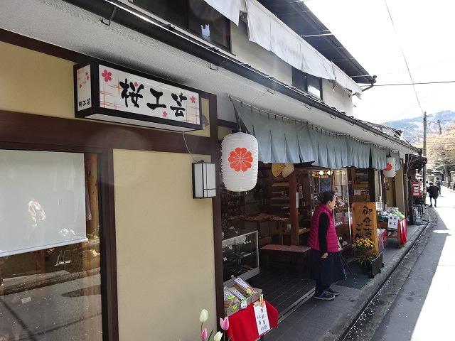 土産処桜工芸