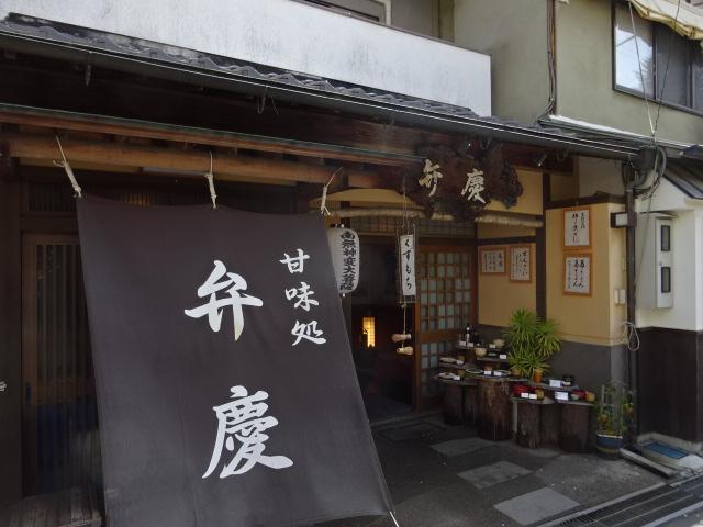 吉野山の甘味処弁慶