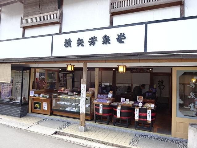 土産処横矢芳泉堂