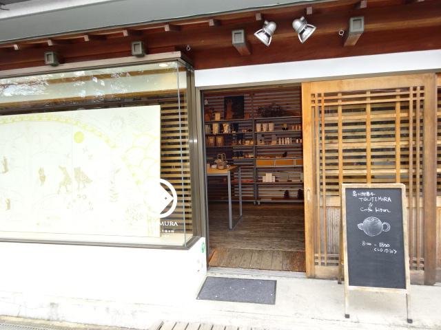 吉野山のお食事処TSUJIMURA
