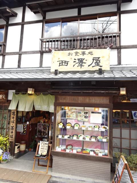 吉野山のお食事処西澤屋