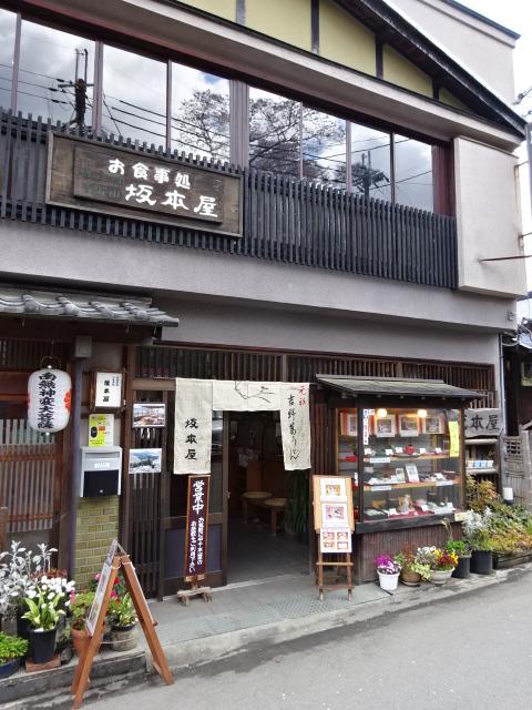 吉野山のお食事処坂本屋
