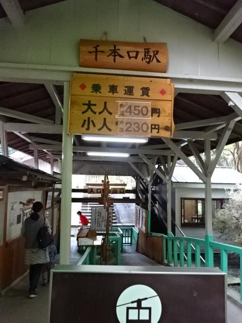 ロープウェイ吉野千本口駅