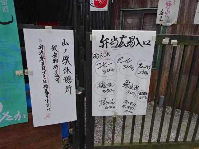 吉野山のお食事処山ノ駅休憩所