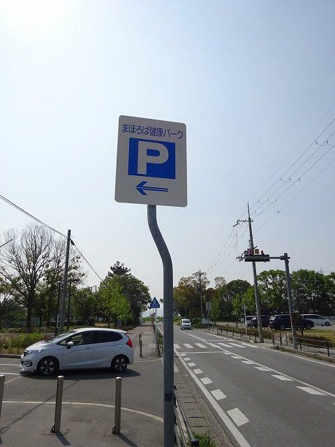 まほろば健康パークの駐車場看板