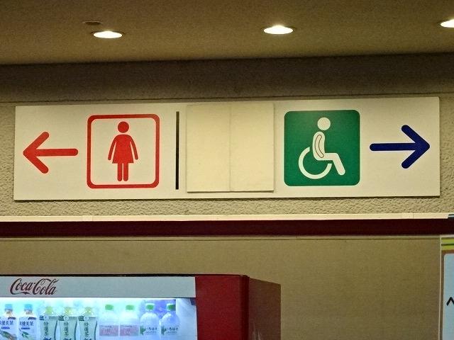 トミカ博トイレ