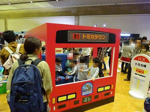 トミカ博バス