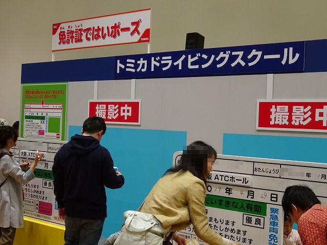 トミカ博展示ゾーン免許証でハイポーズ