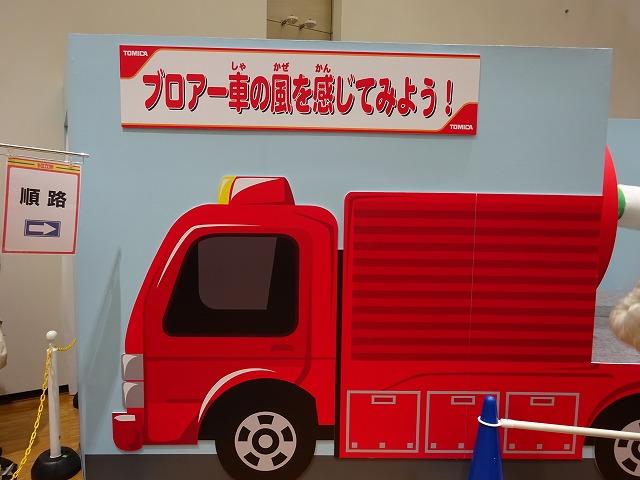 トミカ博展示ゾーンブロアー者