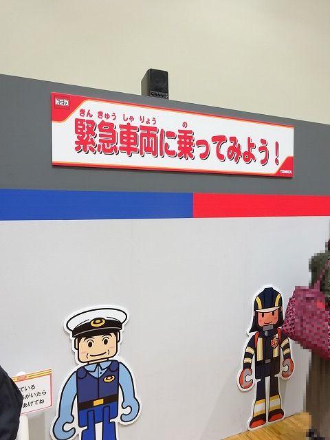 トミカ博展示ゾーン緊急車両に乗ってみよう!
