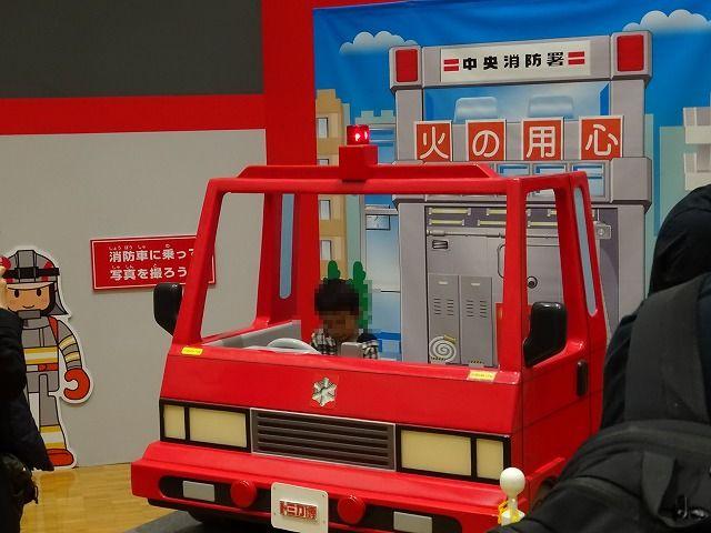 トミカ博展示ゾーン緊急車両消防車