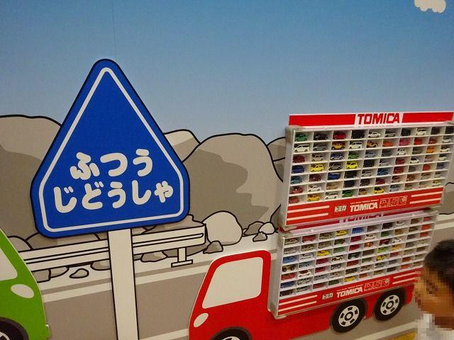 トミカ展示2