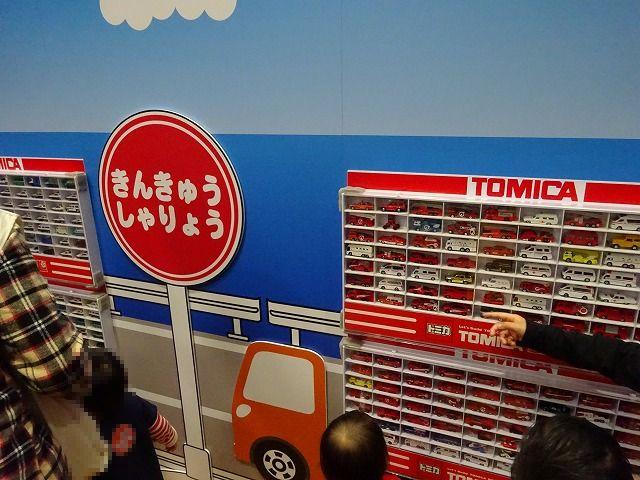 トミカ展示3