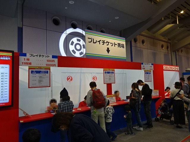 トミカ博in大阪プレイチケット売り場